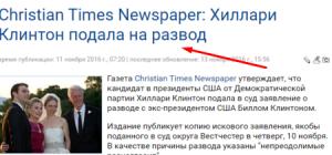 Фейковая новость