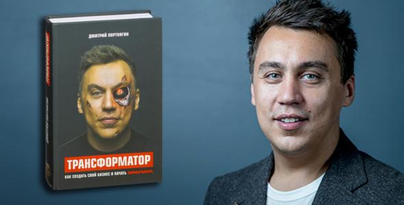 Книга Дмитрия