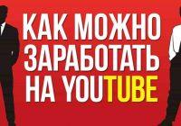 Способы заработка на Youtube