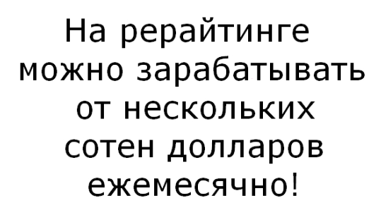 Рерайтер