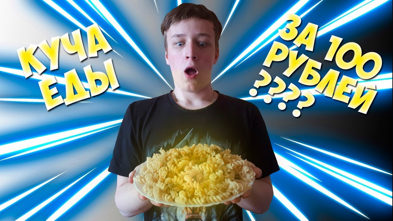 Еда на 100 рублей