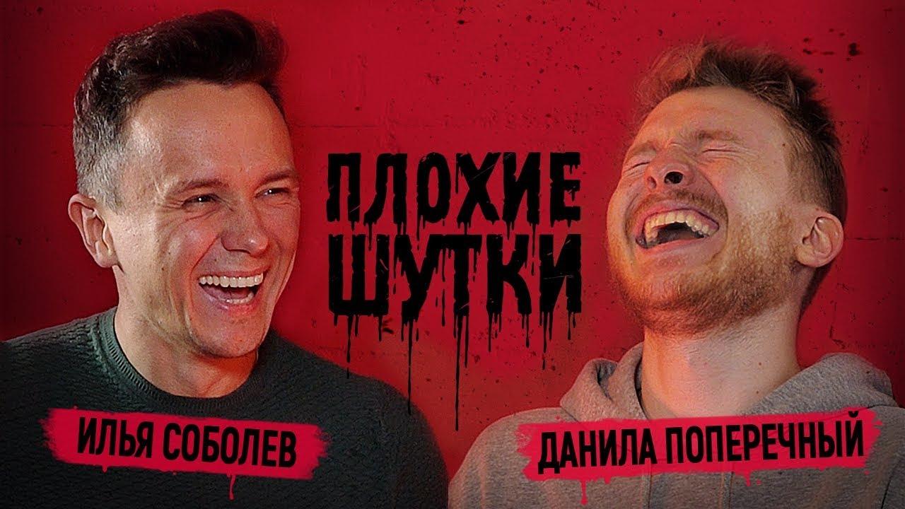 Илья и Данила